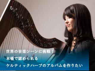 世界へ挑戦!日本人ケルティックハープ奏者としてのCDを形に!