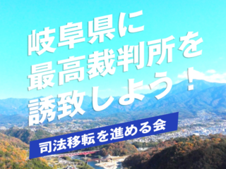 岐阜県へ「最高裁判所」を移転させ、東京一極集中を是正する