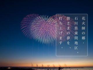〜花火師の郷・石川県東間地区〜大型スターマインを打ち上げます
