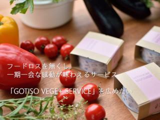 「ゴチソウ ベジ+ サービス」で豊かな食生活を‼