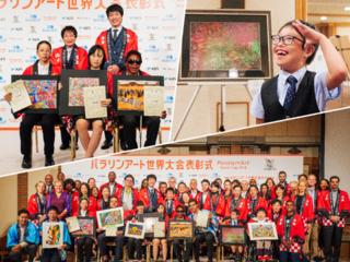 障がい者アートの世界大会の表彰式に、受賞者を招待したい!!