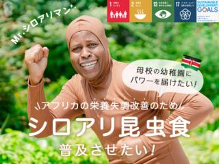 世界8億人の栄養失調を救う「シロアリ昆虫食」普及プロジェクト