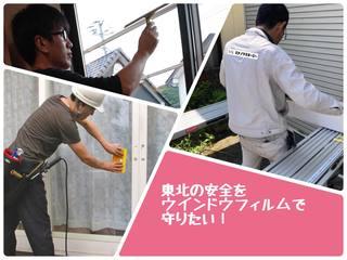 防災防犯に!ウインドウフィルムで東北秋田のこどもを守りたい!