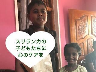 故郷スリランカの子どもたちへ、心のケアのバトンをつなぎたい