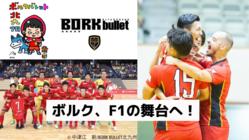 ボルクF1へ!応援隊長バレ子が北九州とフットサルを盛り上げる!