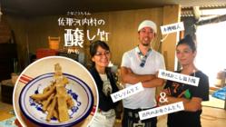 木樽仕込みのメンマ『醸し竹』、徳島県唯一の村から世界へ!