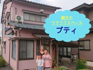 """親子がワクワクできる場を創る。鯖江に""""プティ""""がオープン!"""