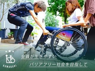 くまバリは「全員が生きやすい社会」を目指しています!!