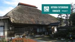 築130年の茅葺き古民家を後世に。鳥取県琴浦町に農家民宿 誕生へ