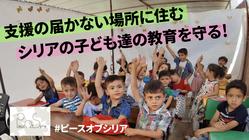 子ども達が描く未来を支える!支援の届かないシリア国内に教育を