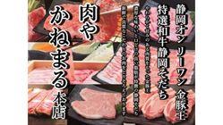 創業昭和33年。静岡の味を全国に届けるため通販サイトを開設!