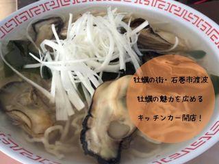 牡蠣の街、石巻市渡波。キッチンカーで牡蠣ラーメンを広めたい!
