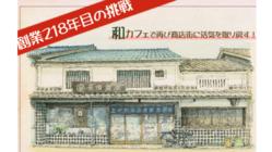 創業218年 ながた茶店の新たな挑戦!「NAGACHA Café 1801」OPEN