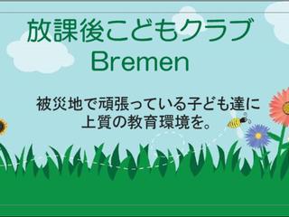 放課後Bremenに通いたい遺児Aさんへの会費を援助したい