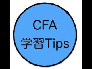 CFA学習Tipsサイト運営をサポートする!