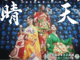 天シリーズ完結編「晴天」を公演!劇団黒胡椒さらなる飛躍へ!