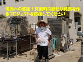 西日本豪雨災害からの復興への感謝。真備町の新銘菓開発への挑戦