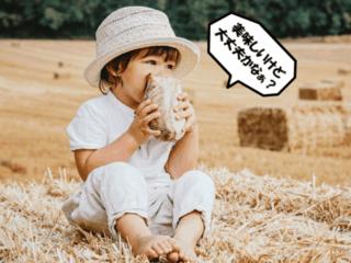 アレルギーや糖尿病でパンを食べれない子供や患者を救いたい!!