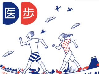医歩:メディカルウォーキングで松戸から日本を健康にする!