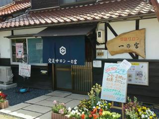万葉のふるさと鳥取市国府町に、地域の賑わいを生む交流拠点を!