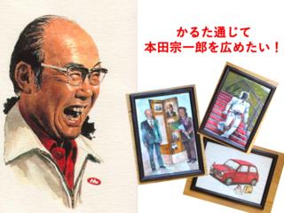 懐かしいエピソード満載!本田宗一郎かるたを完成させたい!