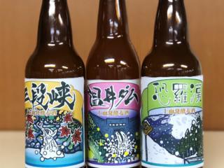 広島県安芸太田町、祇園坊柿や特産品で作るオリジナル発泡酒工場