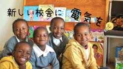 生まれた場所はスラム。子どもの可能性を引き出す、新校舎開校へ