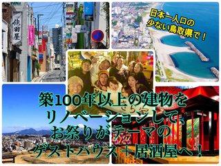 鳥取 米子市で毎日が祭りのようなゲストハウス+居酒屋を作りたい