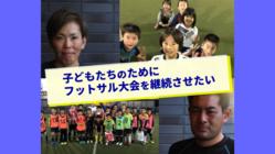 全てはサッカーを愛する子どもたちのため!フットサル大会存続へ