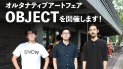 オルタナティブアートフェア「OBJECT」を開催します!