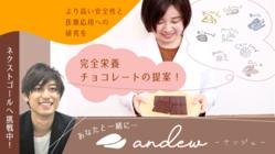 大切な人へ、食の喜びと栄養を贈る完全栄養チョコレート