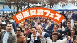 留学生が学びやすい環境をつくる第一歩・国際交流フェス開催へ!