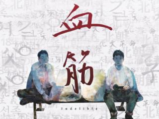 一家族から写す中国朝鮮民族の「今」。映画『血筋』劇場公開へ