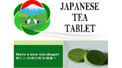 世界へ!未来のお茶のカタチ静岡伊久美茶の「お茶タブレット」