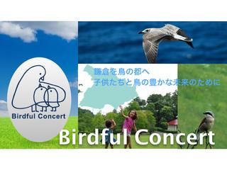 鎌倉を鳥の都に!子供と鳥の豊かな未来の為のイベントと支援活動