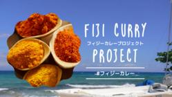 幸せの国フィジーで食べたあの味を日本に!レトルトカレー開発