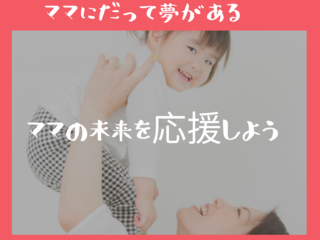 ママの夢を応援!仙台にママのチャレンジスペースを作りたい!