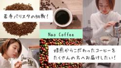 あなたのコーヒー観を変える豆。松前町に焙煎小屋をつくりたい