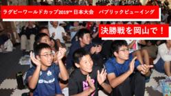 熱狂を岡山に。ラグビー世界大会のパブリックビューイング開催!