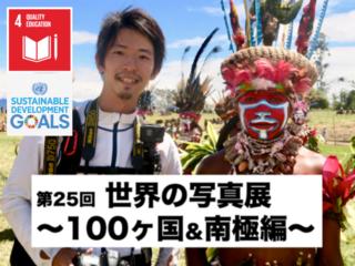 「世界の写真展〜100ヶ国&南極編〜」を開催したい!