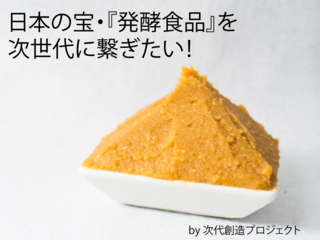 日本食文化の財宝!『発酵食品』を次世代へ繋ぎたい!