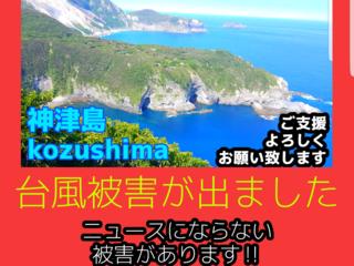 【神津島】台風15号、19号の影響による被害地の修繕
