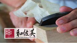 日本人の伝統と誇り。職人の「手」が生み出す製品を未来へ!