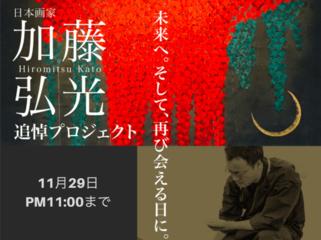 世界が注目した日本画家「加藤弘光」の遺言未来への展覧会と画集