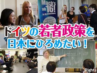 ドイツの若者政策を日本にひろめたい!