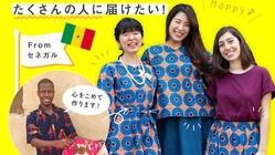 作る人も使う人も、皆の幸せを彩る商品をセネガルから届けたい!