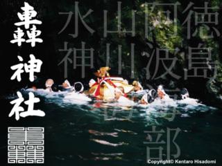 【阿波海部・轟神社】海山つなぐ伝統の滝渡御支援プロジェクト
