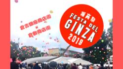 倉吉と倉敷の復興の絆。倉吉銀座商店街で「福高祭2019」開催!