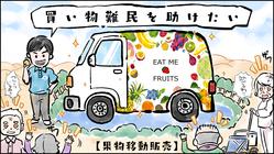買い物難民のために、移動販売で健康フルーツをお届けします!