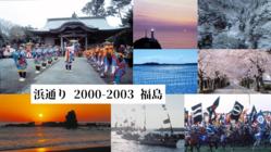 写真集『浜通り 2000-2003 福島』 故郷の伝承と誇りを伝えていく